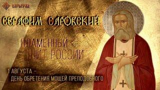 Пламенный щит России: 1 августа – день обретения мощей преподобного Серафима Саровского