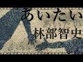 あいたい 林部智史 歌詞付き 高音質フル【感動する歌 泣ける死別ソング】(covered by クムリソラ-sora kumuri-)