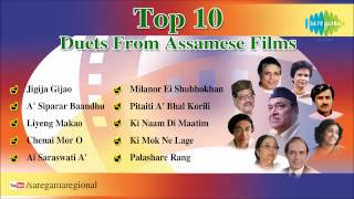 Top 10 Duets From Assamese Films | Assamese Film Songs Audio Jukebox