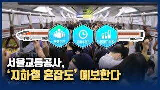 서울 지하철 마스크 착용 의무화...혼잡도 예보 매일 …