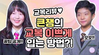 큰챔의 교복 이쁘게 입는 방법 ?! ❤ 큰챔과 상욱이의 교복 리뷰! School Uniform Review l 클레버TV