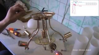 Установка люстры из 6 ламп на одноклавишный выкл