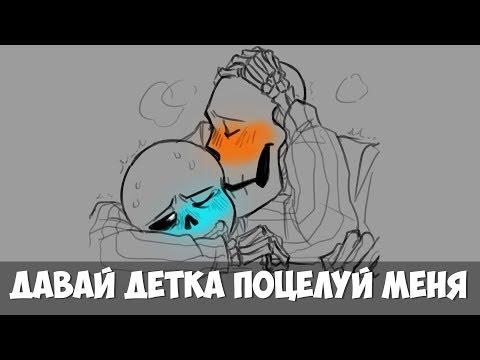 Комиксы Андертейл | Undertale - Давай детка поцелуй меня!!