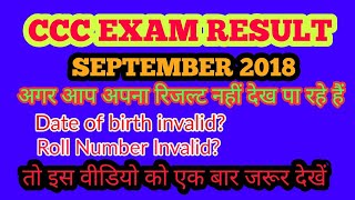 CCC EXAM RESULT SEPTEMBER 2018