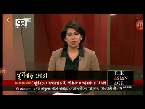 Gurni jor Mora. Today Bangla news.. ঘুর্নি ঝর মোরা, আজ দুপুরে পার হবে বাংলাদেশ। thumbnail