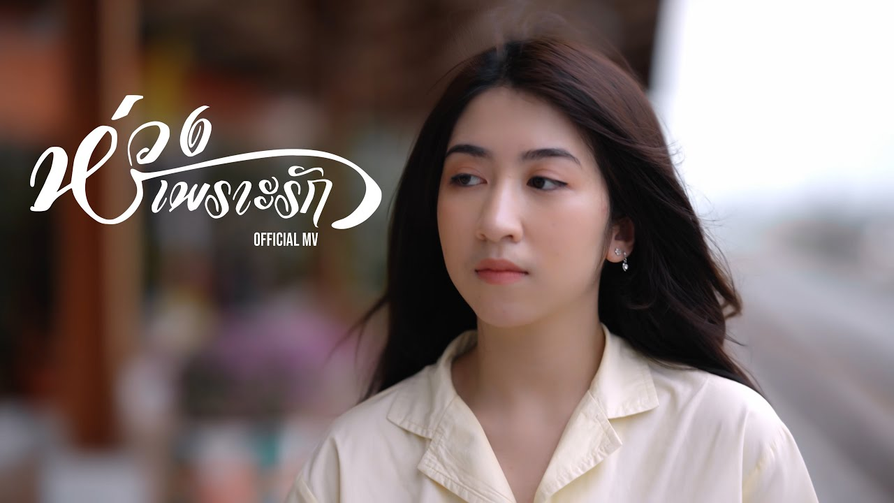 หวงเพราะรัก - เกรซ สุพิชญา [official video]