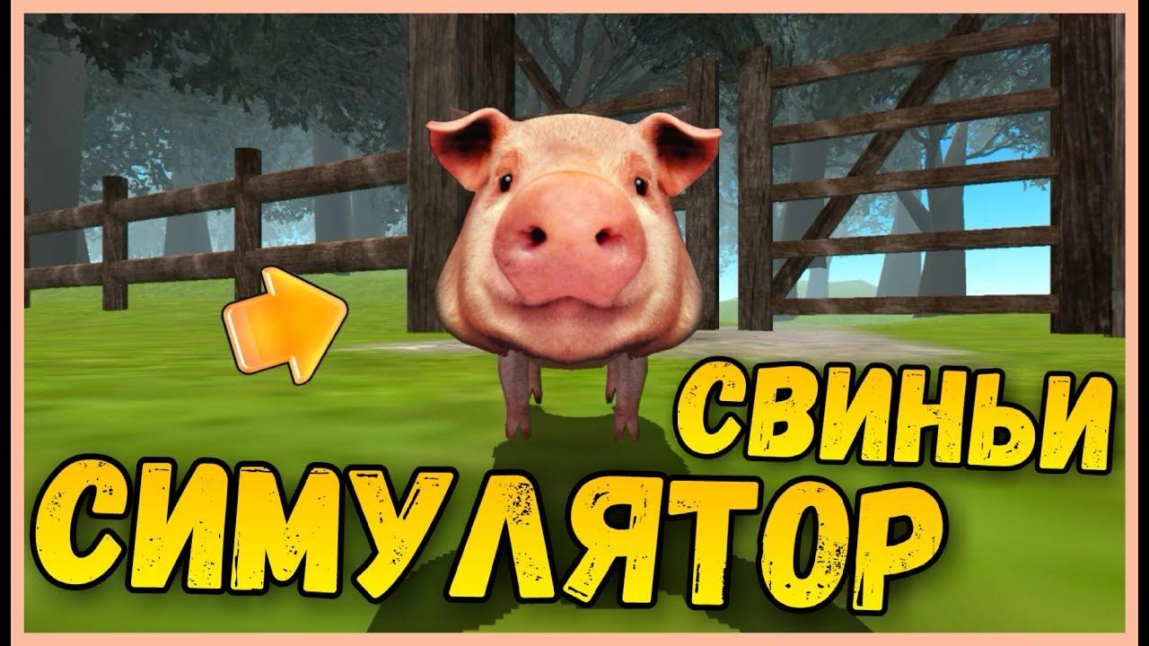 Скачать игру симулятор свиньи