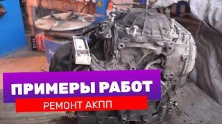 видео Ремонт АКПП – с master-akpp.ru