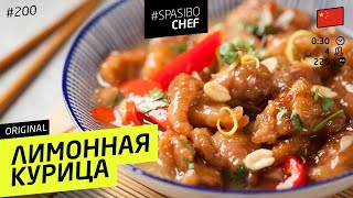 LEMON CHICKEN в китайском стиле - быстро и вкусно! #200 рецепт Ильи Лазерсона