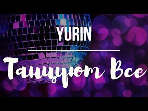YURIN - ТАНЦУЮТ ВСЕ (ПРЕМЬЕРА КЛИПА 2019)