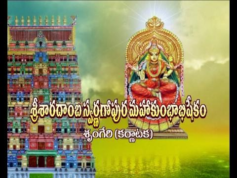 Sringeri Sri Sharadamba Swarna Gopuram Maha Kumbhabhishekam || Karnataka || Bhakthi TV
