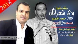 دبكة يرغول ردي شعراتك 2018  الفنان حسن القسيم مع يرغول ابو صياح
