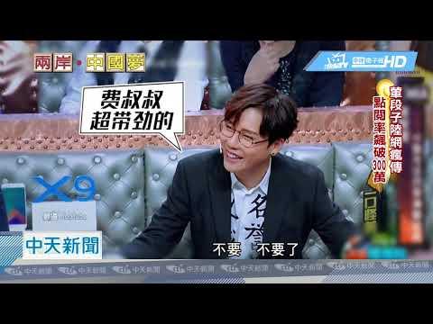 20181010中天新聞 「費玉清現象」! 陸媒專題解析