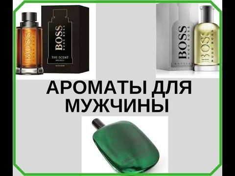 Мужские ароматы Часть 1 - Ароматы моего мужчины. Hugo Boss, Comme De Garcon
