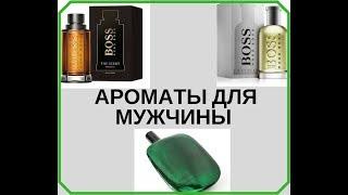 видео Купить Hugo Boss Bottled Unlimited - мужские (Хуго Босс Анлимитед ) по низкой цене