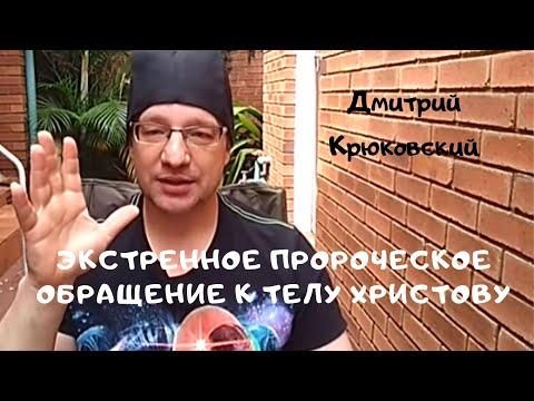 ЭКСТРЕННОЕ ПРОРОЧЕСКОЕ ОБРАЩЕНИЕ К ТЕЛУ ХРИСТОВУ...Дмитрий Крюковский