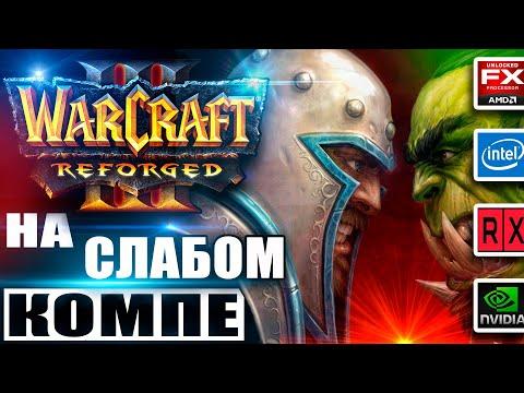 Warcraft 3 Reforged на слабом пк(i3/2 ram/9500gt)