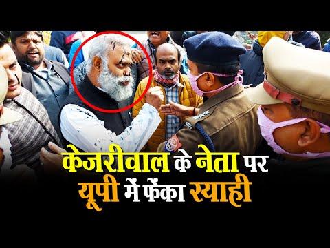 केजरीवाल के नेता पर यूपी  में फेंका स्याही | Somnath Bharti | AAP | Ink Attack | MobileNews24