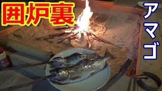 【ミノーで渓流釣り】釣ったアマゴを囲炉裏で塩焼きにしてみた【秘境】
