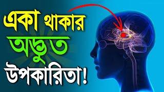 একা থাকার সহজ উপায় এবং উপকারিতা | Bangla Motivational Speech
