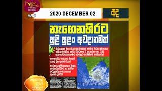 Ayubowan Suba Dawasak | Paththara | 2020- 12- 02 |Rupavahini Thumbnail