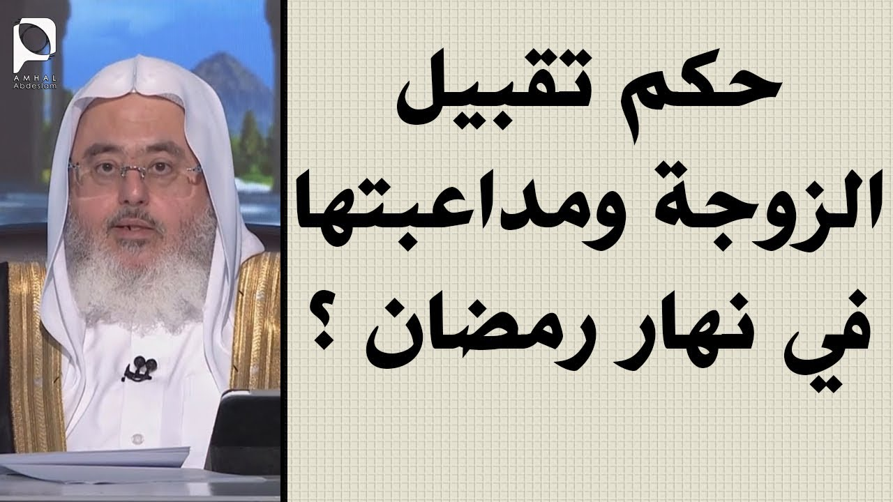 حكم تقبيل الزوجة ومداعبتها في نهار رمضان للشيخ محمد المنجد Youtube
