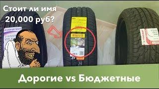 Обзор летних шин Kinforest, Pirelli и Tigar - бюджетные или дорогие шины?