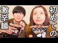 エミリンと韓国の激辛麺を食べたら楽しすぎてヤバい【モッパン】