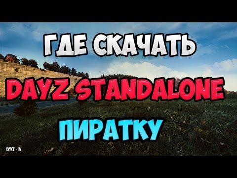 Как скачать и установить DayZ Standalone пиратку