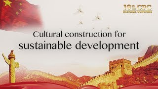 Live: Cultural construction for sustainable development加强文化建设,开创文化发展新局面