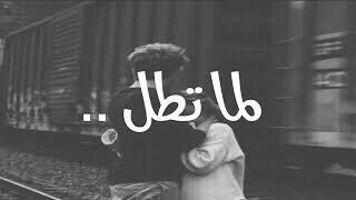 عراقي - الارشيف الجميل - لما تطل [ تبطيء مميز ]
