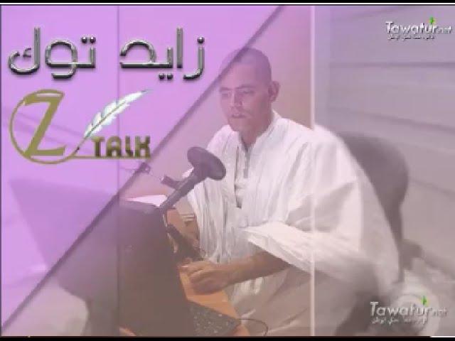 """برنامج زايد توك مع  الاستاذ محمد ولد السالك """" باي بيخ"""" - حلقة 14-05-2016 - تقديم الإعلامي زايد محمد"""