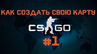 КАК СОЗДАТЬ СВОЮ КАРТУ В CS:GO #1 | Видеоурок