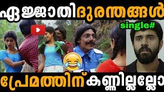 മാരക ദുരന്തങ്ങൾ |Chullan Album Song Troll Video|Album Song Troll|Troll Video|Sadik Trolls