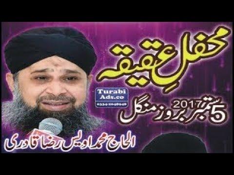 Muhammad Owais Raza Qadri , 5 September...
