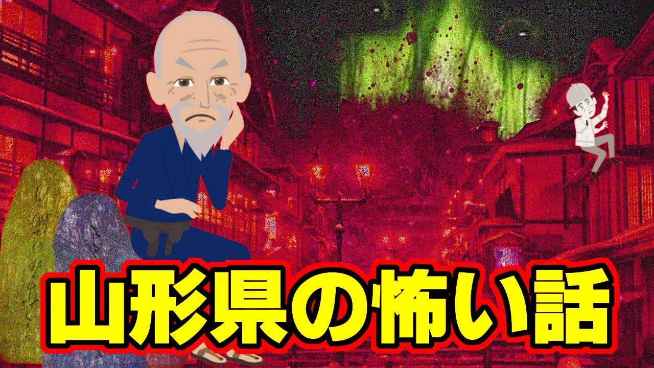 【怖い話アニメ】山形県の怖い話(大将軍・真冬の枝落とし)