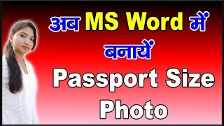 How to make Passport Size Photo in MS Word | MS Word Tips And Tricks | Hindi