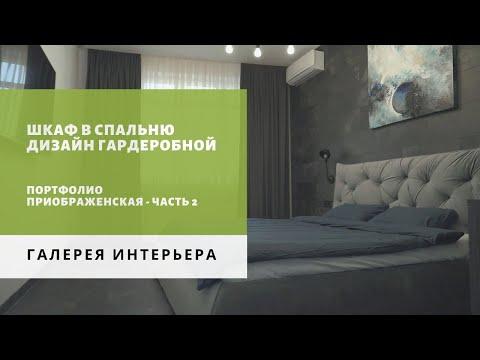 Современный модульный шкаф в спальню и дизайн гардеробной. Приображенская – портфолио. Часть 2
