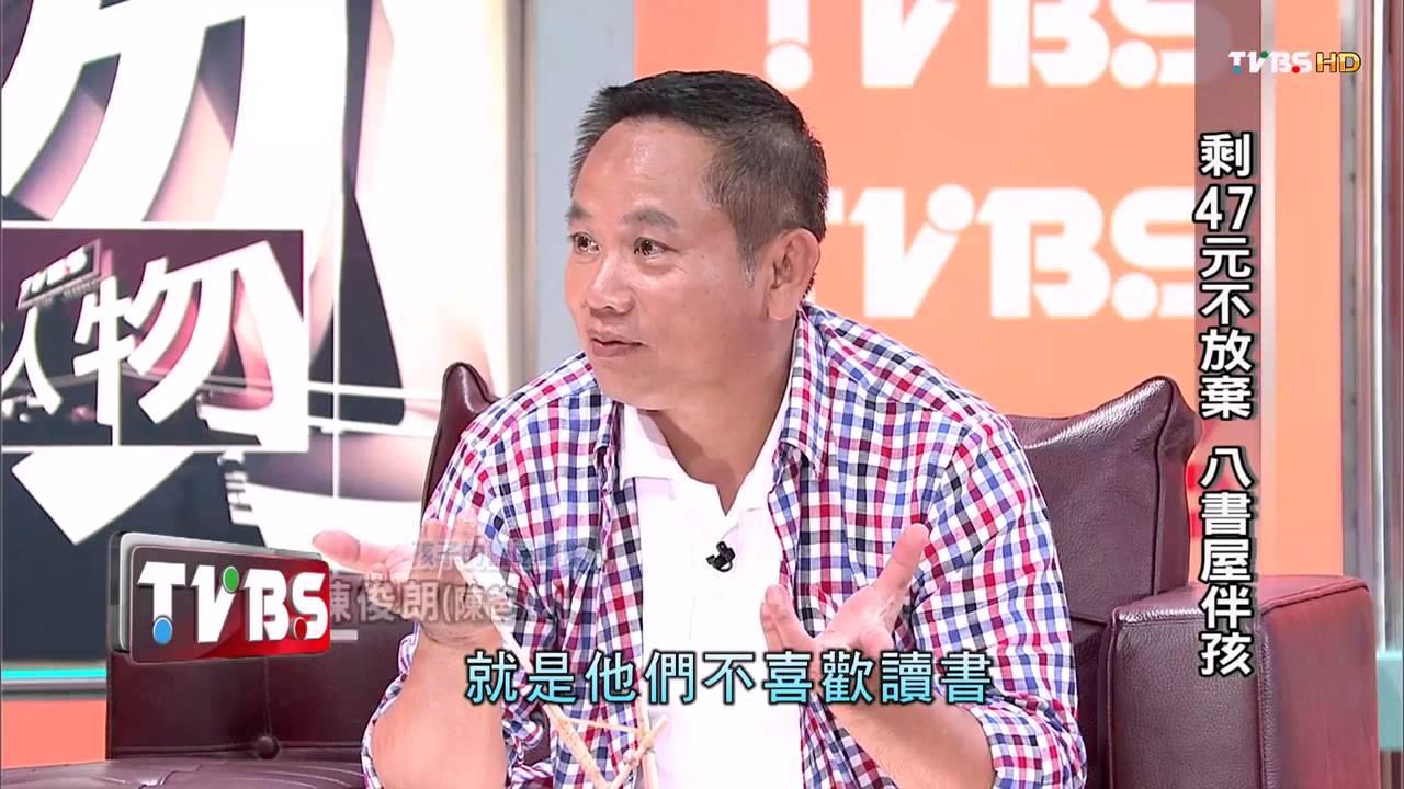 不唸書的孩子 陳爸書屋有天地 TVBS看板人物 20150705 (2/3) - YouTube