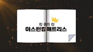 [신비로운 매트리스 사전] 킹 중의 킹 이스턴킹 매트리…