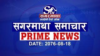सगरमाथा प्राइम समाचार १८ मंसिर  २०७६  । Sagarmatha Prime News