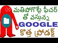ALL ABOUT GOOGLES NEW PRODUCT FILES GO IN TELUGU