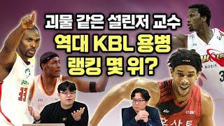 [4월5주 핫이슈] 괴물 같은 설린저 교수, 역대 KBL 용병 랭킹 몇 위?
