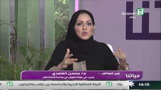 برنامج حياتنا مبادرة بشبابنا نقدر مع المهندس محسن الغامدي