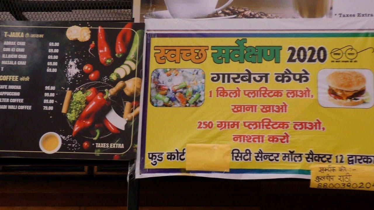 दिल्ली में कमाल की पहल : प्लास्टिक कूड़े के बदले रेस्टोरेंट में नाश्ता-खाना