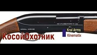 Воскресные пострелухи. Косой стреляет. Турецкое ружье Kral Kinematix калибр 12/76.