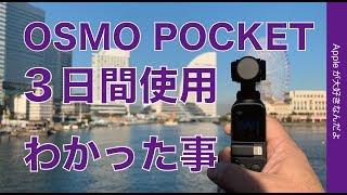超手軽なビデオカメラ!DJI OSMO POCKETを3日間使ってわかった事・レビュー第二弾