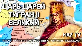 Иностранные профессора про Тиграна II Великого