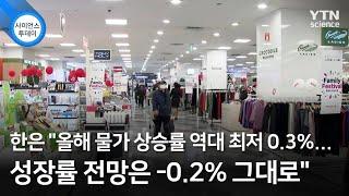 """한은 """"올해 물가 상승률 역대 최저 0.3%...성장률…"""