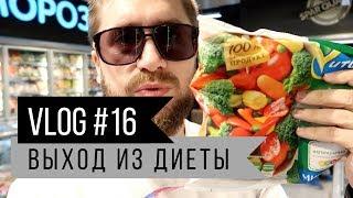#16 Выход из диеты, питание